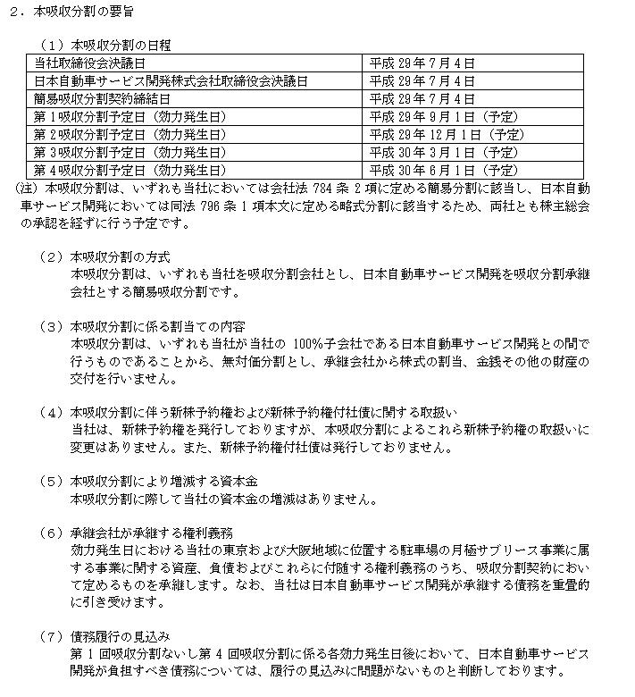20170704_bunkatsu2.png