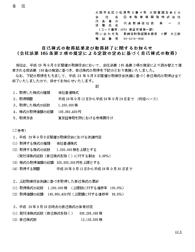 20171002jikokabu.png