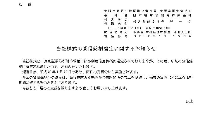 20180126taishaku.png