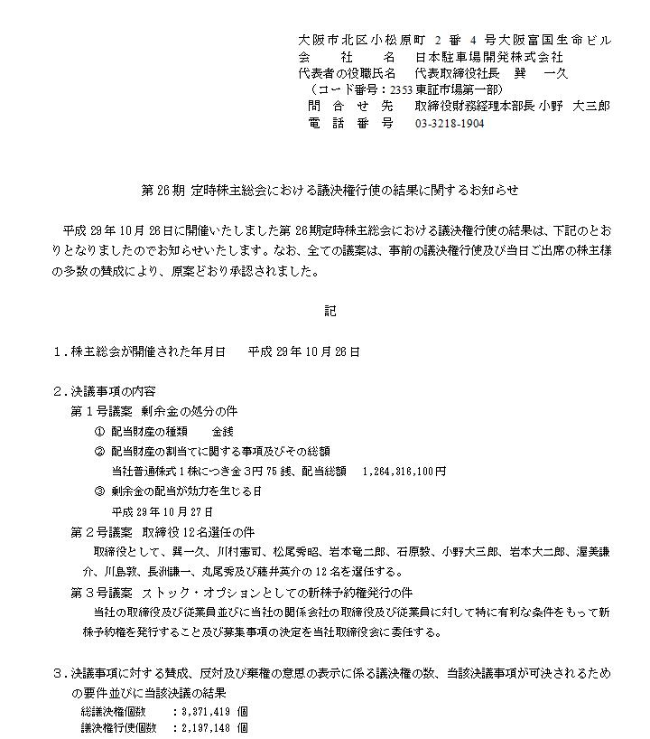 SnapCrab_NoName_2017-10-27_20-15-52_No-00.png